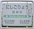 JR Furano-Line Nishi-Goryo Station-name signboards.jpg