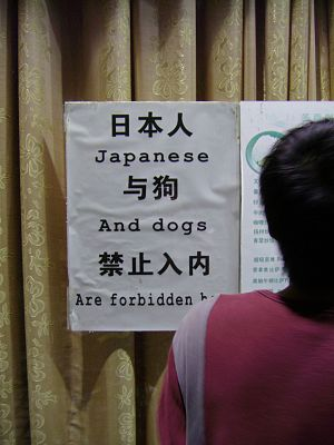 Anti-Japanese sentiment in China - Image: Japanese and dogs are not allowed statement from a restaurant in Higher Education Mega Center 2007