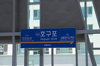 Hogupo station - Image: K255 Hogupo 01