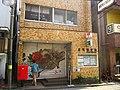 Kanamachi Post office.jpg