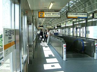 Shidai-Igakubu Station Railway station in Yokohama, Japan