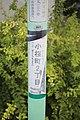 Kosakura-cho access sign 20190805.jpg