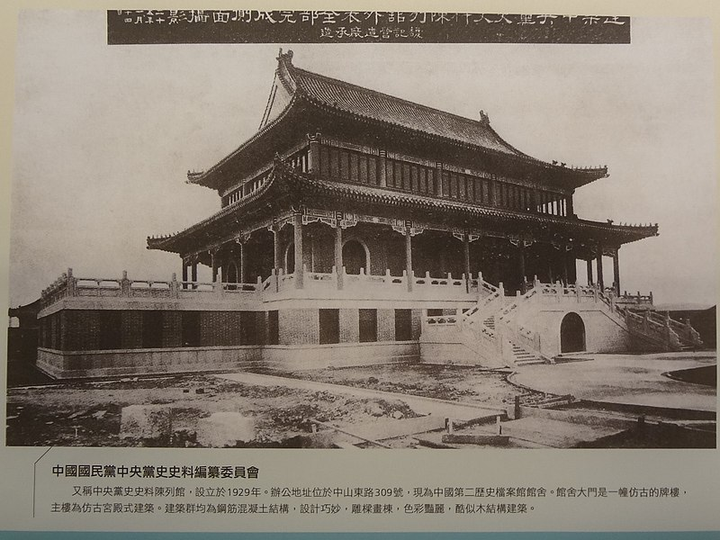 File:Kuomintang History Gallery 19360114 in ROC-SYSMH.jpg
