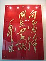 Lei Feng Memorial in Fushun, Liaoning (1785799012).jpg