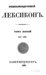 Энциклопедический лексикон (Лексикон Плюшара)