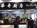 MC 澳門 Macau 外港客運碼頭 Outer Harbour Ferry Terminal shop January 2019 SSG 07.jpg