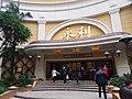 MC 澳門 Macau 澳門半島 Macao Peninsula 大堂區 Freguesia da Sé District tourism Wynn Casino March 2019 SSG 30.jpg