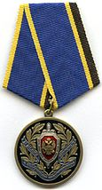 Medal for Merit in Ensuring Information Security.jpg