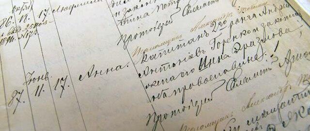 Запись в метрической книге о рождении Анны Ахматовой. Одесский гос. архив