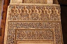 Arabesque inscription on a palace building