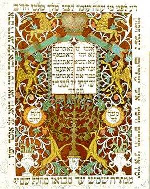 Mizrah - Mizrah papercut, Eastern Europe, 19th century