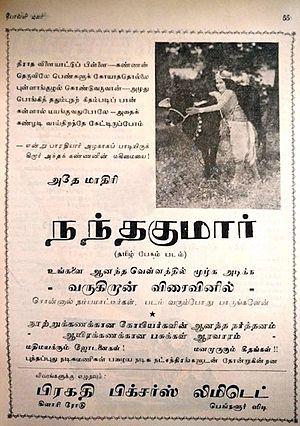 Nandakumar (film) - Poster