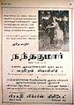 Nandakumar 1938.jpg