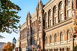 National Bank of Ukraine new.jpg