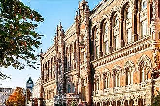 National Bank of Ukraine - Image: National Bank of Ukraine new