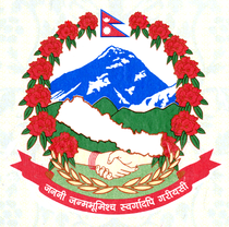 National Emblem Of Nepal.png