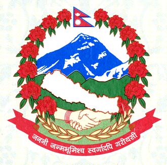 Dhamaura - National emble
