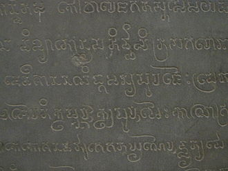 Champa - Closeup of the inscription in Cham script on the Po Nagar stele, 965. The stele describes feats by the Champa kings.