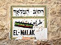 Old Jerusalem El-Malak Road sign sticker I was in Uman.jpg