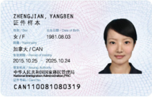 People's Republic of China Foreign Permanent Residence ID Card (SAMPLE).png