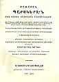 Persian-Armenian Dictionary (1826).jpg
