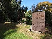 PikiWiki Israel 53317 shai park in neve monosson.jpg