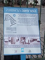 PikiWiki Israel 53320 clalit clinic in neve monosson.jpg
