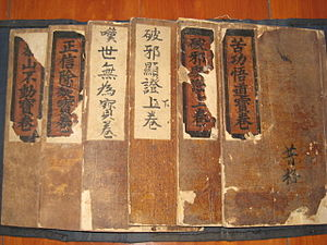 Luo teaching - Set of the Wubuliuce, the baojuan of Luoism.