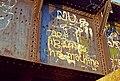 RATM Graffiti 2.jpg