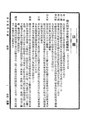 ROC1930-03-08國民政府公報414.pdf