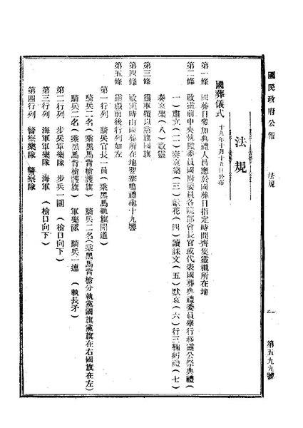 File:ROC1930-10-16國民政府公報599.pdf