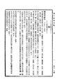 ROC1930-11-05國民政府公報615.pdf