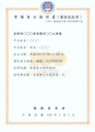 ROC Overseas Chinese Identity Certificate format since 20110101 2.png