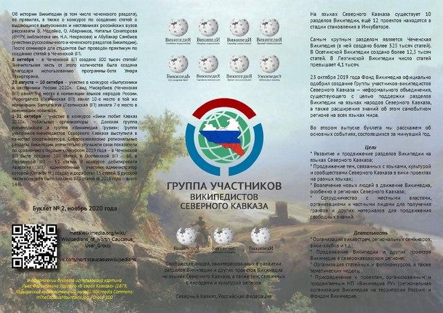 File:RU-NC booklet No 2 (ru).pdf - Meta