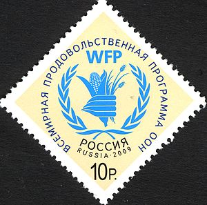 World Food Programme - A 2009 Russian stamp featuring the WFP logo.
