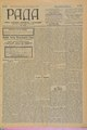 Rada 1908 153.pdf