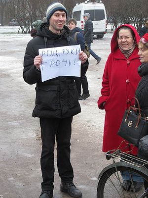 Rally against cession of St Isaac Cathedral to The Russian Orthodox Church (St. Petersburg, 2017-01-28) 15.jpg