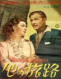 Random Harvest 1942 - Japanese poster.jpg