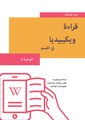 Reading Wikipedia in the Classroom - Teacher's Guide Module 2 (Arabic).pdf