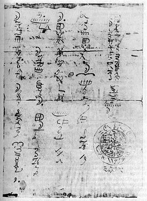 "Mark Hofmann - Hofmann forgery of Reformed Egyptian document, LDS archives. Note the columnar arrangement and the ""Mexican Calendar"" described by Anthon"