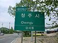 Route 36 Cheongwon-Cheongju border.JPG