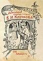 Ru-SPb-Klochkov-exlibr-3.jpg