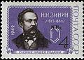 Rus Stamp Zinin.jpg
