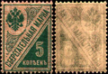 Russia 1918 Liapine 4 stamp (Savings 5k) and back.png