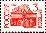 Russia stamp 1992 № 49А.jpg