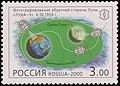 Russia stamp 2000 № 602.jpg