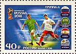 Russia stamp 2018 № 2345.jpg