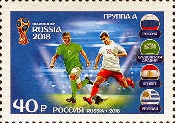 Russia stamp 2018 № 2345