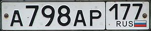Vehicle registration plates of Russia - Russian private vehicle registration plate