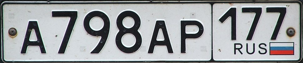 Russian registration 2621